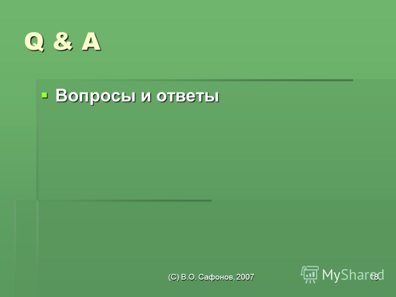(C) В.О. Сафонов, 200718 Q & A Вопросы и ответы Вопросы и ответы