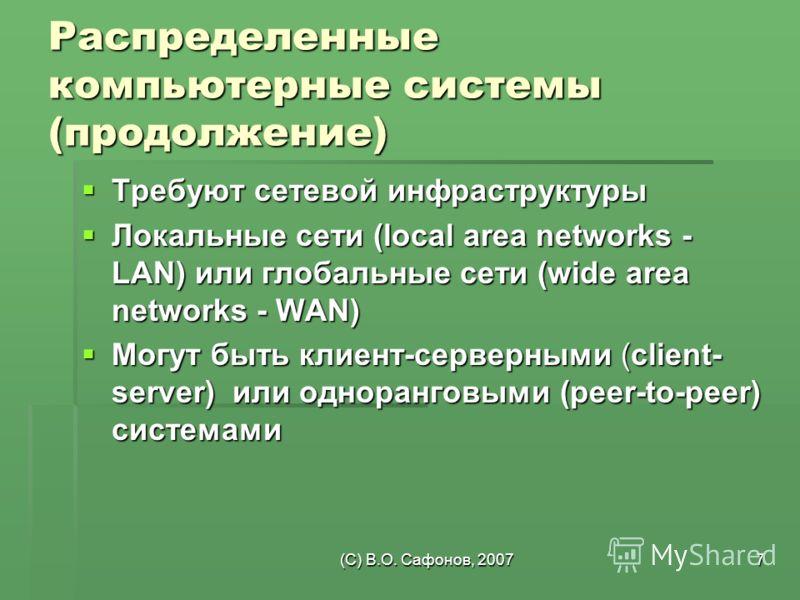 (C) В.О. Сафонов, 20077 Распределенные компьютерные системы (продолжение) Требуют сетевой инфраструктуры Требуют сетевой инфраструктуры Локальные сети (local area networks - LAN) или глобальные сети (wide area networks - WAN) Локальные сети (local ar