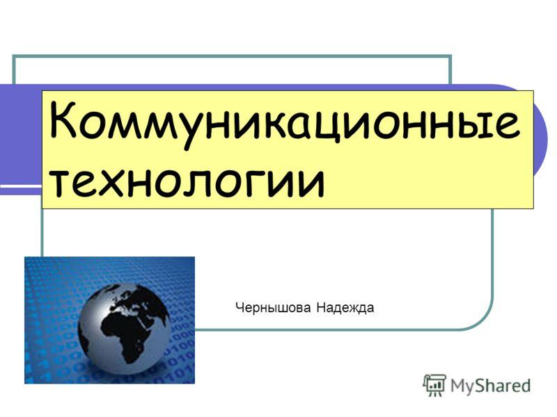 Коммуникационные технологии Чернышова Надежда