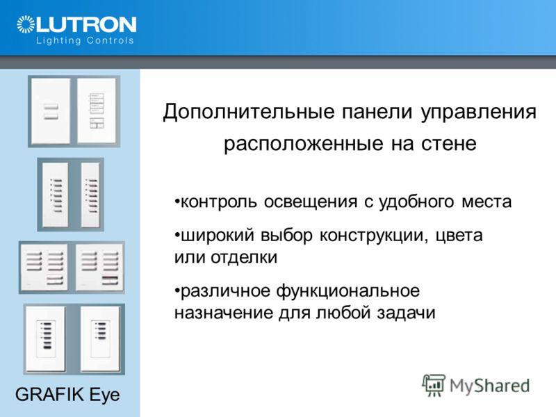 GRAFIK Eye Дополнительные панели управления расположенные на стене контроль освещения с удобного места широкий выбор конструкции, цвета или отделки различное функциональное назначение для любой задачи