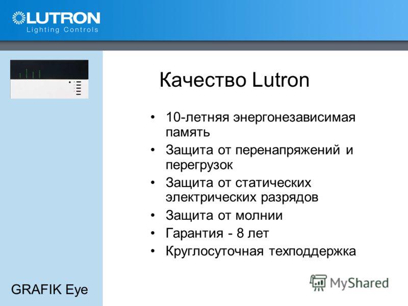 GRAFIK Eye Качество Lutron 10-летняя энергонезависимая память Защита от перенапряжений и перегрузок Защита от статических электрических разрядов Защита от молнии Гарантия - 8 лет Круглосуточная техподдержка