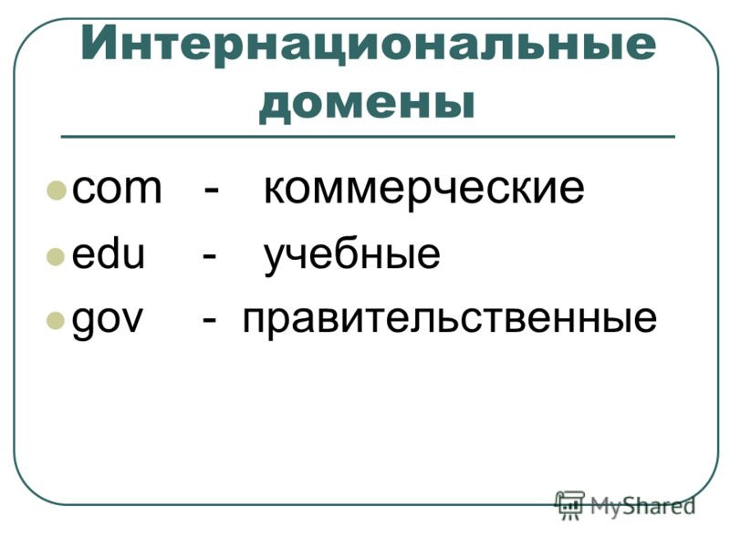 Интернациональные домены cоm -коммерческие еdu -учебные gov - правительственные