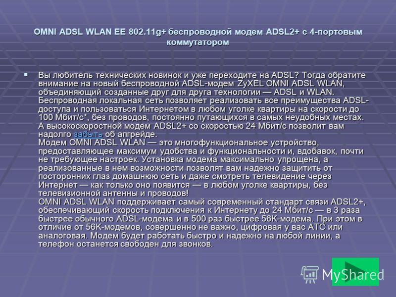 DWL-2000AP+Внутриофисная* высокоскоростная беспроводная точка доступа 2,4 ГГц AirPlusG+ DWL-2000AP+ - беспроводная точка доступа стандарта 802.11g с повышенной производительностью. Это устройство поддерживает скорость беспроводного соединения до 54 М