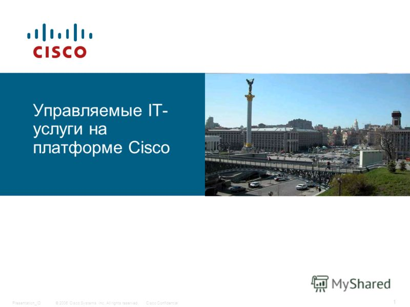 © 2006 Cisco Systems, Inc. All rights reserved.Cisco ConfidentialPresentation_ID 1 Управляемые IT- услуги на платформе Cisco