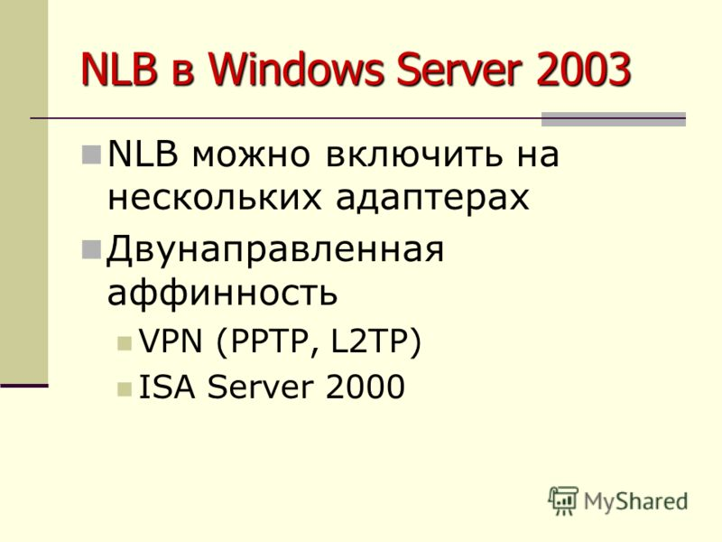 NLB в Windows Server 2003 NLB можно включить на нескольких адаптерах Двунаправленная аффинность VPN (PPTP, L2TP) ISA Server 2000