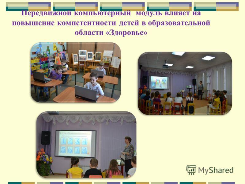 Передвижной компьютерный модуль влияет на повышение компетентности детей в образовательной области «Здоровье»