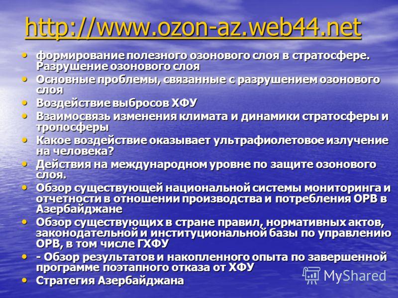 http://www.ozon-az.web44.net формирование полезного озонового слоя в стратосфере. Разрушение озонового слоя формирование полезного озонового слоя в стратосфере. Разрушение озонового слоя Основные проблемы, связанные с разрушением озонового слоя Основ