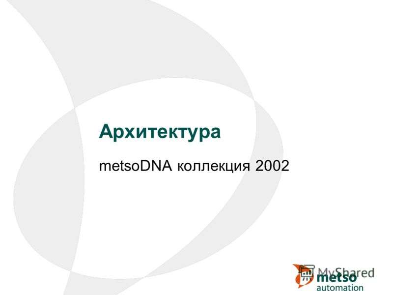 Архитектура metsoDNA коллекция 2002