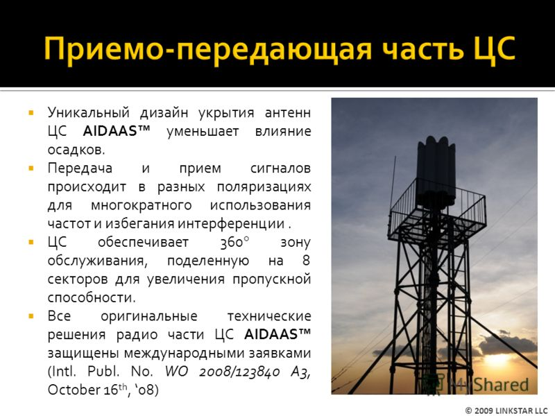 Уникальный дизайн укрытия антенн ЦС AIDAAS уменьшает влияние осадков. Передача и прием сигналов происходит в разных поляризациях для многократного использования частот и избегания интерференции. ЦС обеспечивает 360 зону обслуживания, поделенную на 8