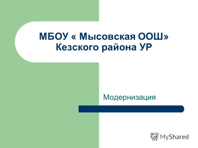 МБОУ « Мысовская ООШ» Кезского района УР Модернизация