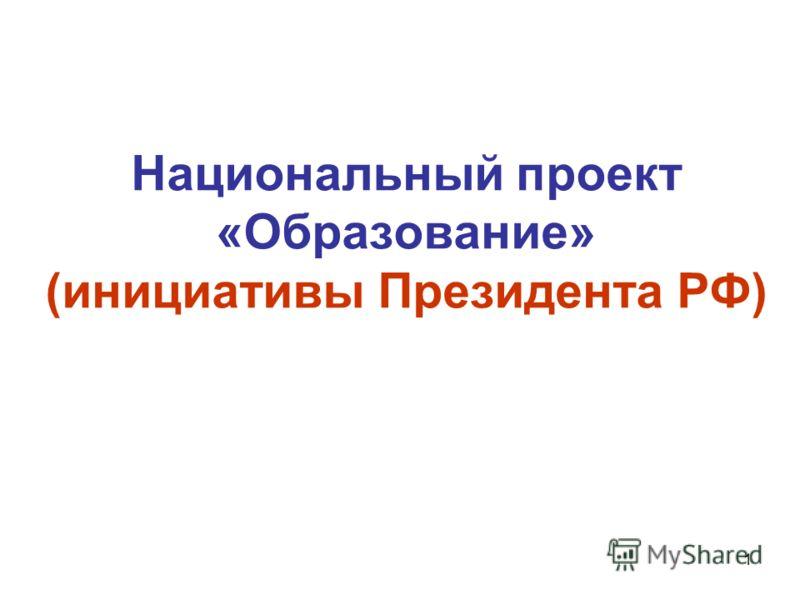 1 Национальный проект «Образование» (инициативы Президента РФ)