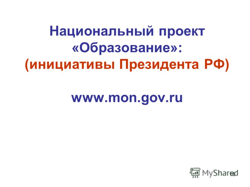 16 Национальный проект «Образование»: (инициативы Президента РФ) www.mon.gov.ru