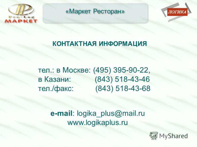 «Маркет Ресторан» «Маркет Ресторан» КОНТАКТНАЯ ИНФОРМАЦИЯ тел.: в Москве: (495) 395-90-22, в Казани: (843) 518-43-46 тел./факс: (843) 518-43-68 e-mail: logika_plus@mail.ru www.logikaplus.ru