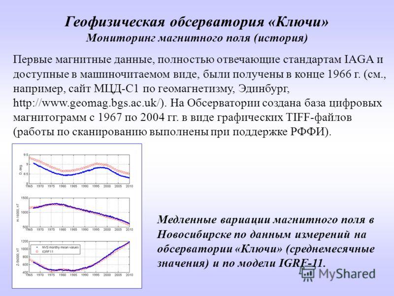 Медленные вариации магнитного поля в Новосибирске по данным измерений на обсерватории «Ключи» (среднемесячные значения) и по модели IGRF-11. Первые магнитные данные, полностью отвечающие стандартам IAGA и доступные в машиночитаемом виде, были получен