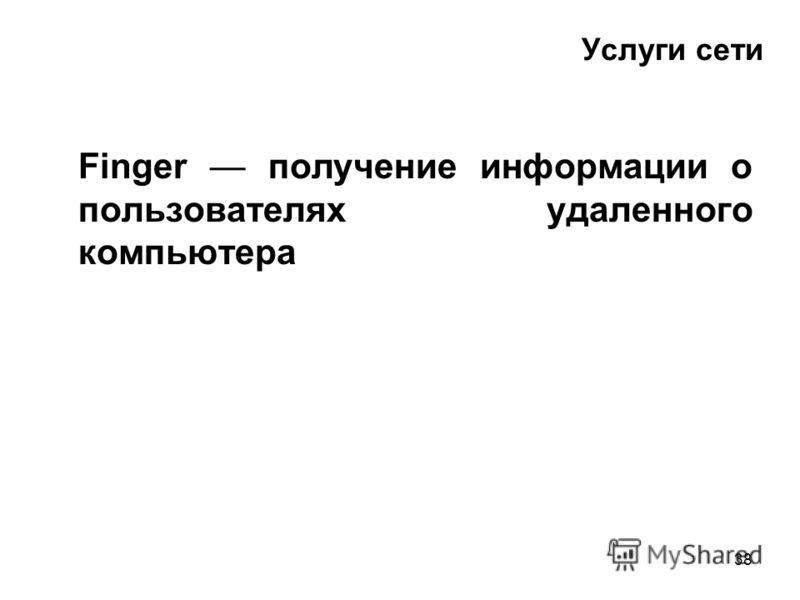38 Услуги сети Finger получение информации о пользователях удаленного компьютера