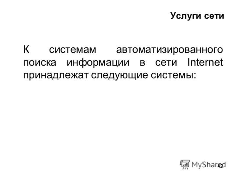 42 Услуги сети К системам автоматизированного поиска информации в сети Internet принадлежат следующие системы: