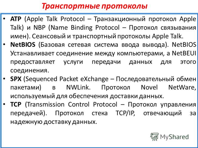 Транспортные протоколы ATP (Apple Talk Protocol – Транзакционный протокол Apple Talk) и NBP (Name Binding Protocol – Протокол связывания имен). Сеансовый и транспортный протоколы Apple Talk. NetBIOS (Базовая сетевая система ввода вывода). NetBIOS Уст