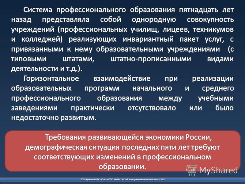 БОУ Чувашской Республики СПО «Чебоксарский электромеханический колледж», 2013