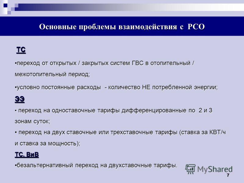 7 Основные проблемы взаимодействия с РСО ТС ТС переход от открытых / закрытых систем ГВС в отопительный / межотопительный период;переход от открытых / закрытых систем ГВС в отопительный / межотопительный период; условно постоянные расходы - количеств