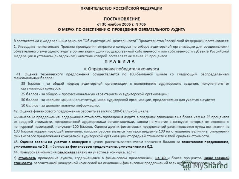ПРАВИТЕЛЬСТВО РОССИЙСКОЙ ФЕДЕРАЦИИ ПОСТАНОВЛЕНИЕ от 30 ноября 2005 г. N 706 О МЕРАХ ПО ОБЕСПЕЧЕНИЮ ПРОВЕДЕНИЯ ОБЯЗАТЕЛЬНОГО АУДИТА В соответствии с Федеральным законом