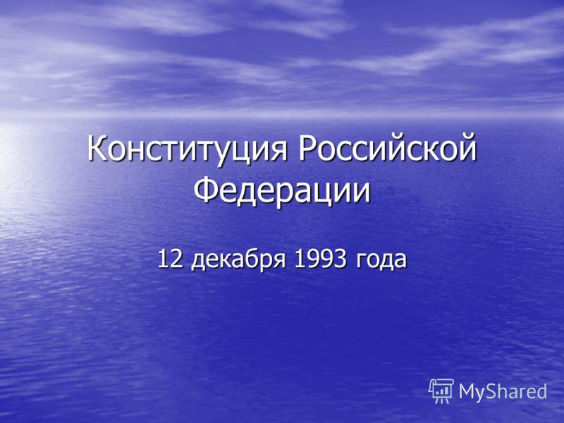 Конституция Российской Федерации 12 декабря 1993 года