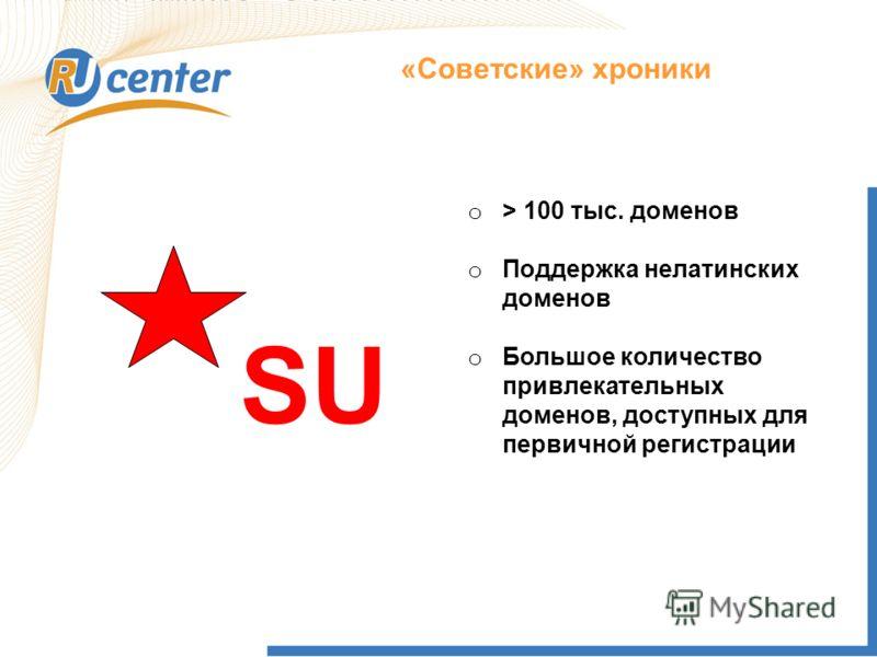 Как работает домен TEL? «Советские» хроники SU o > 100 тыс. доменов o Поддержка нелатинских доменов o Большое количество привлекательных доменов, доступных для первичной регистрации