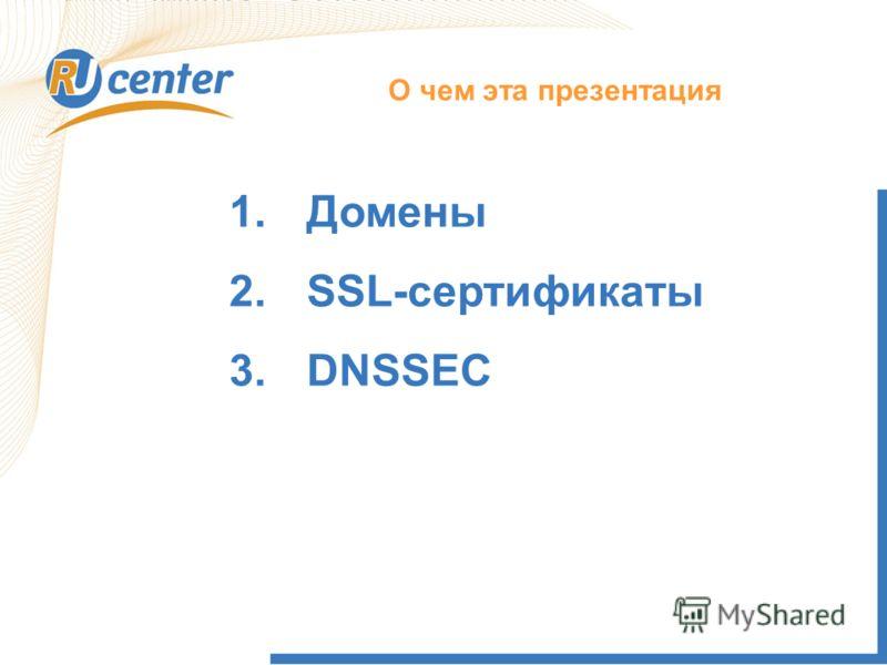 О чем эта презентация 1.Домены 2.SSL-сертификаты 3.DNSSEC