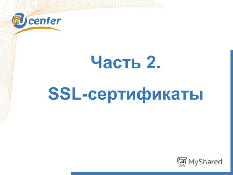 Часть 2. SSL-сертификаты