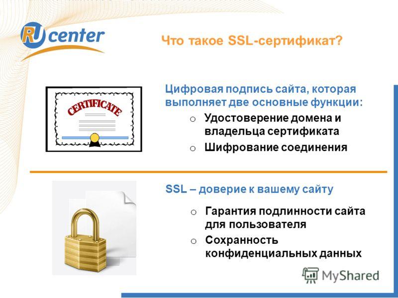 Что такое SSL-сертификат? Цифровая подпись сайта, которая выполняет две основные функции: o Удостоверение домена и владельца сертификата o Шифрование соединения SSL – доверие к вашему сайту o Гарантия подлинности сайта для пользователя o Сохранность