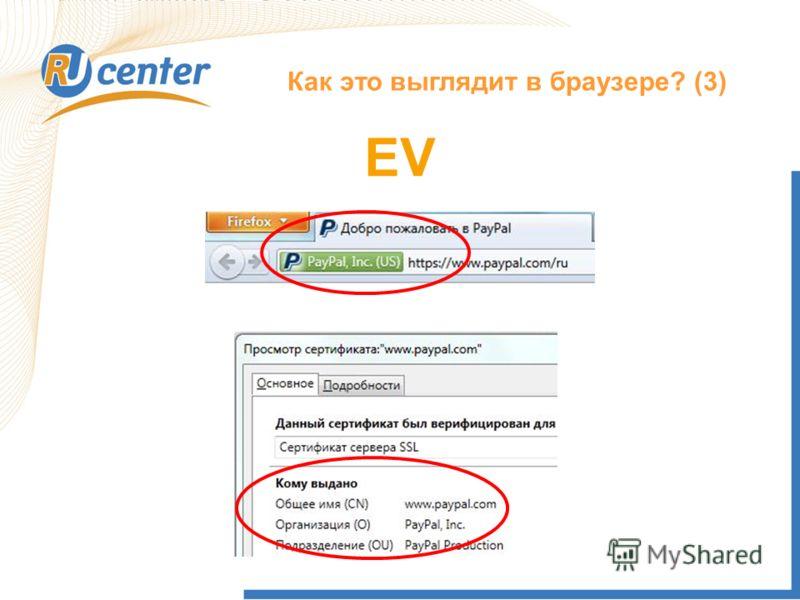 Как это выглядит в браузере? (3) EV