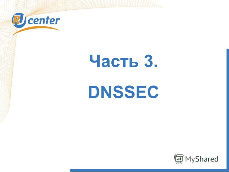 Часть 3. DNSSEC