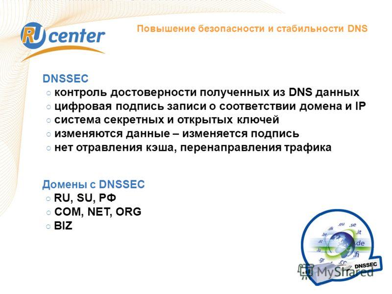 Повышение безопасности и стабильности DNS DNSSEC контроль достоверности полученных из DNS данных цифровая подпись записи о соответствии домена и IP система секретных и открытых ключей изменяются данные – изменяется подпись нет отравления кэша, перена