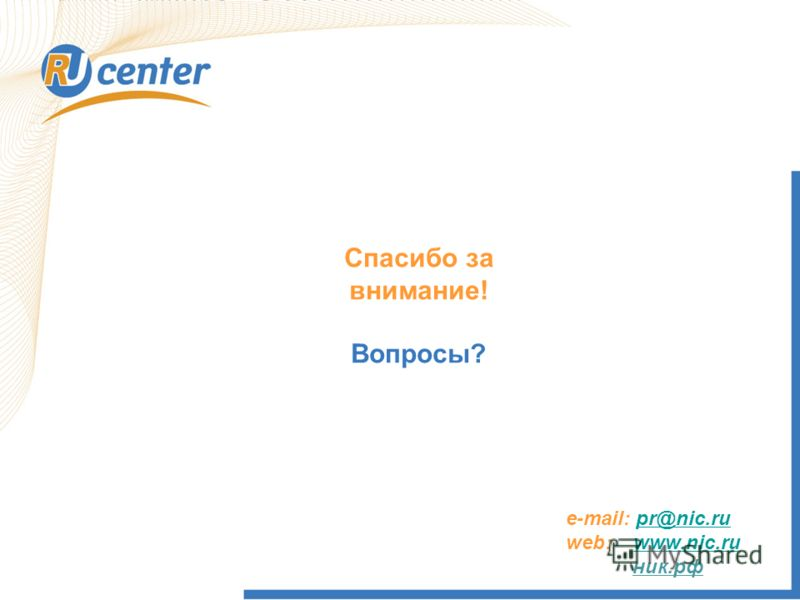 Спасибо за внимание! Вопросы? e-mail: pr@nic.rupr@nic.ru web: www.nic.ruwww.nic.ru ник.рф