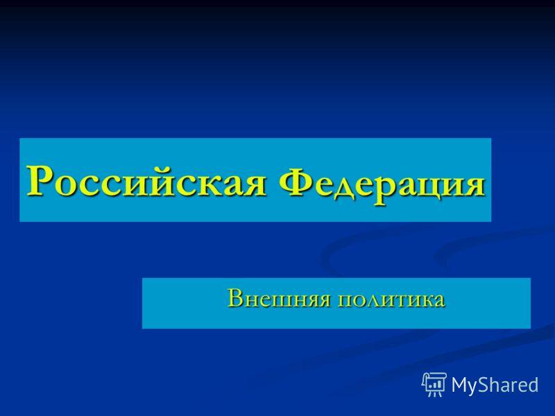 Российская Федерация Внешняя политика