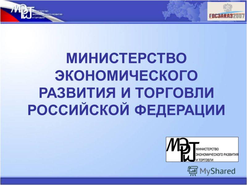 МИНИСТЕРСТВО ЭКОНОМИЧЕСКОГО РАЗВИТИЯ И ТОРГОВЛИ РОССИЙСКОЙ ФЕДЕРАЦИИ