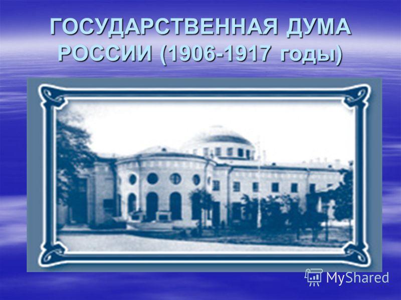 ГОСУДАРСТВЕННАЯ ДУМА РОССИИ (1906-1917 годы)