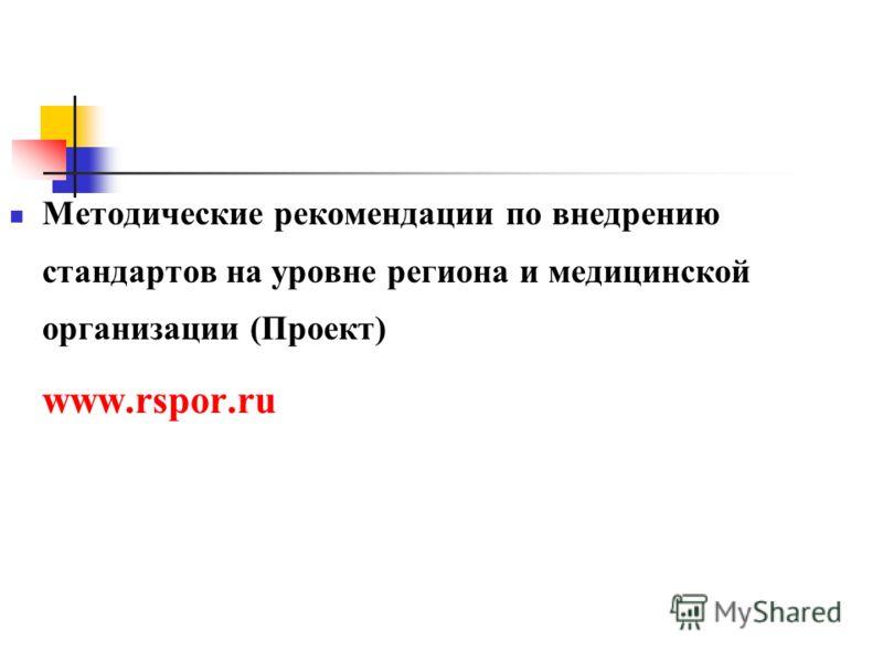 Методические рекомендации по внедрению стандартов на уровне региона и медицинской организации (Проект) www.rspor.ru