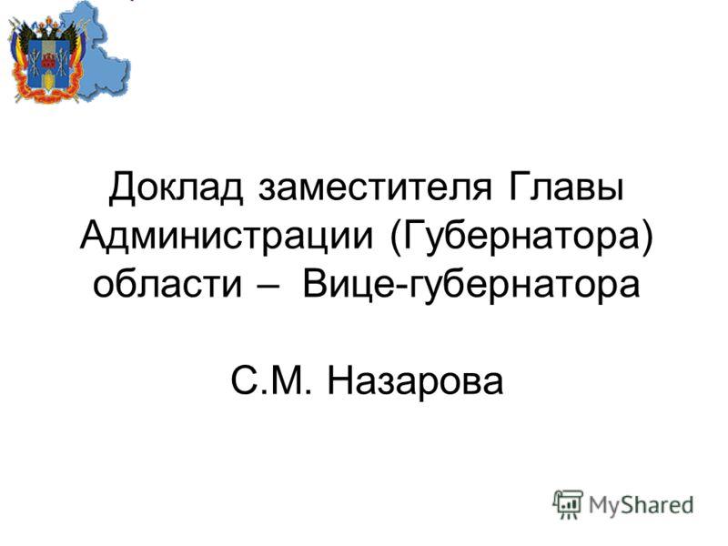 Доклад заместителя Главы Администрации (Губернатора) области – Вице-губернатора С.М. Назарова