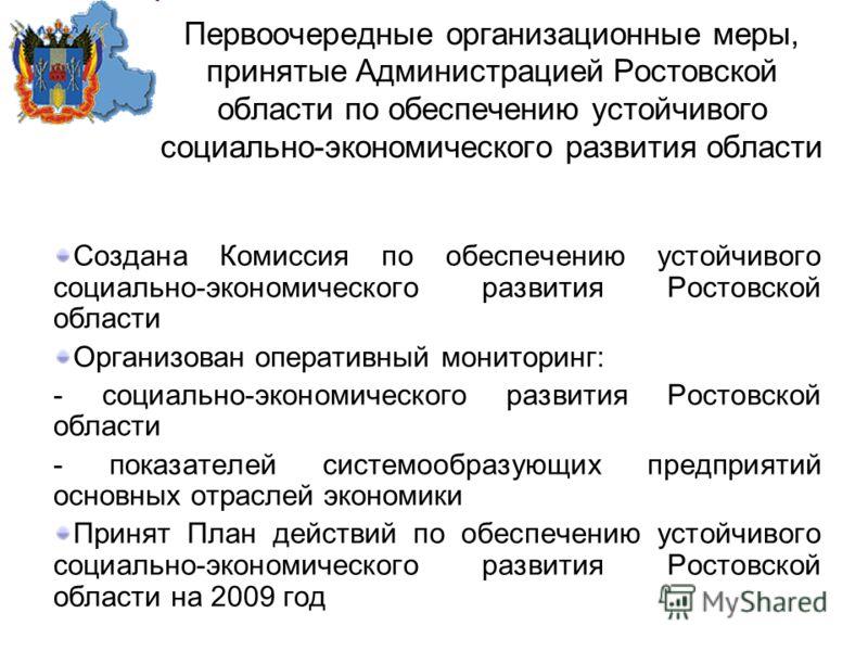 Первоочередные организационные меры, принятые Администрацией Ростовской области по обеспечению устойчивого социально-экономического развития области Создана Комиссия по обеспечению устойчивого социально-экономического развития Ростовской области Орга