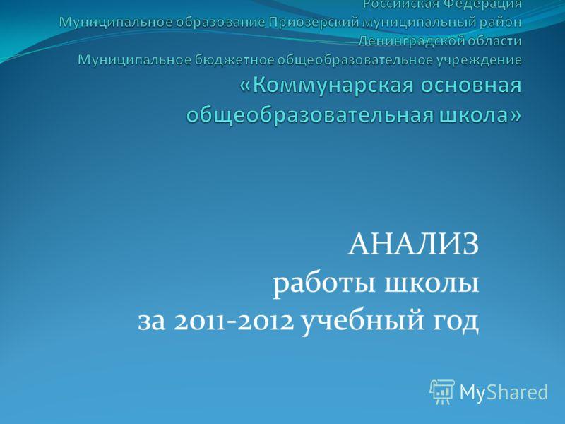 АНАЛИЗ работы школы за 2011-2012 учебный год