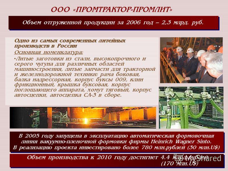 7 Одно из самых современных литейных производств в России Основная номенклатура: Литые заготовки из стали, высокопрочного и серого чугуна для различных областей машиностроения, литые запчасти для тракторной и железнодорожной техники: рама боковая, ба