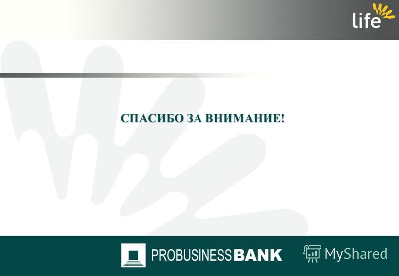 РЕЙТИНГИ, РЭНКИНГИ ОАО АКБ «ПРОБИЗНЕСБАНK» По данным «Национального Рейтингового Агентства» ОАО АКБ «Пробизнесбанк» по состоянию на 1 января 2010г. (ТОП-200) занимал среди отечественных банков следующие позиции: 14 место – в рейтинге Крупнейшие банки