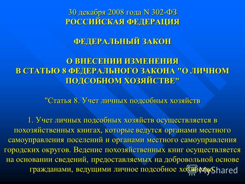 30 декабря 2008 года N 302-ФЗ РОССИЙСКАЯ ФЕДЕРАЦИЯ ФЕДЕРАЛЬНЫЙ ЗАКОН О ВНЕСЕНИИ ИЗМЕНЕНИЯ В СТАТЬЮ 8 ФЕДЕРАЛЬНОГО ЗАКОНА