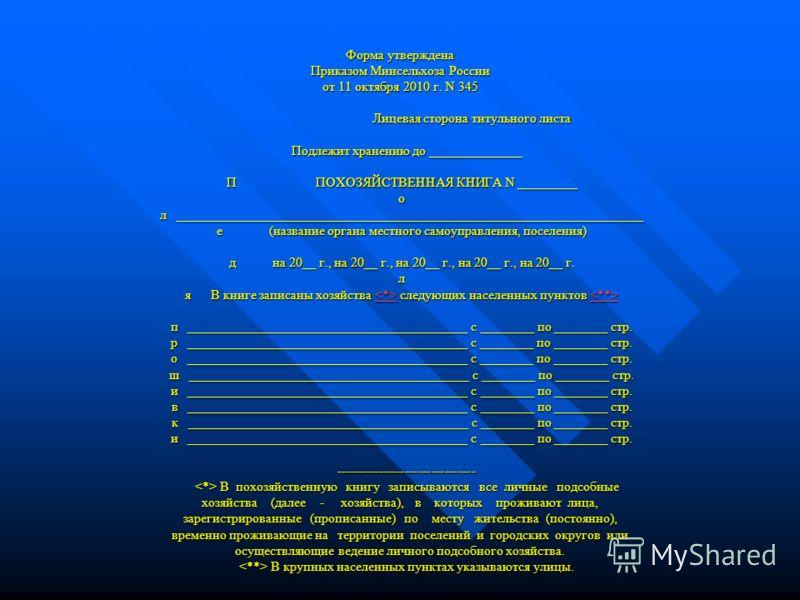 Форма утверждена Приказом Минсельхоза России от 11 октября 2010 г. N 345 Лицевая сторона титульного листа Подлежит хранению до ______________ П ПОХОЗЯЙСТВЕННАЯ КНИГА N _________ о л ____________________________________________________________________