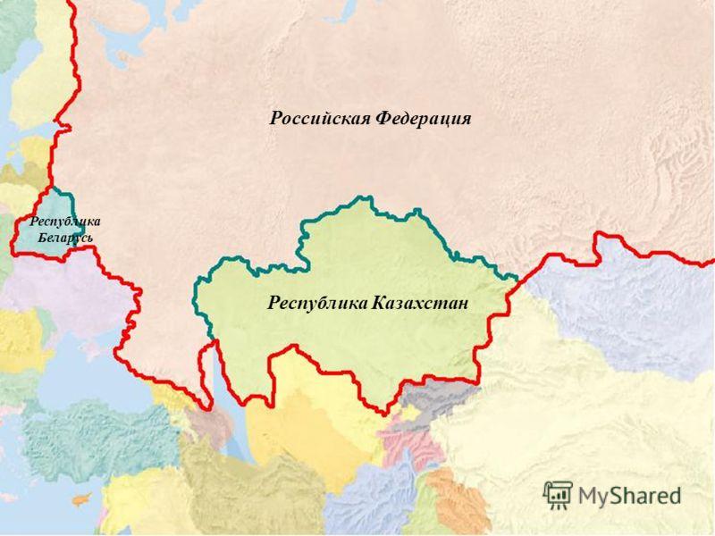 Российская Федерация Республика Казахстан Республика Беларусь