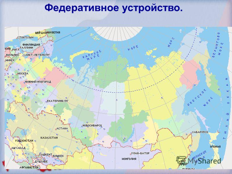 Федеративное устройство. Республик -21 Краев - 9 Областей – 46 Города федерального подчинения – 2 Автономная область – 1 Автономные округа - 4