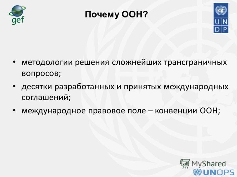Почему ООН? методологии решения сложнейших трансграничных вопросов; десятки разработанных и принятых международных соглашений; международное правовое поле – конвенции ООН; 7