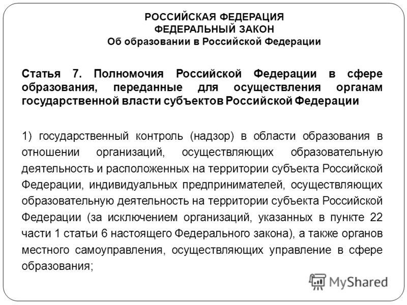 Статья 7. Полномочия Российской Федерации в сфере образования, переданные для осуществления органам государственной власти субъектов Российской Федерации 1) государственный контроль (надзор) в области образования в отношении организаций, осуществляющ