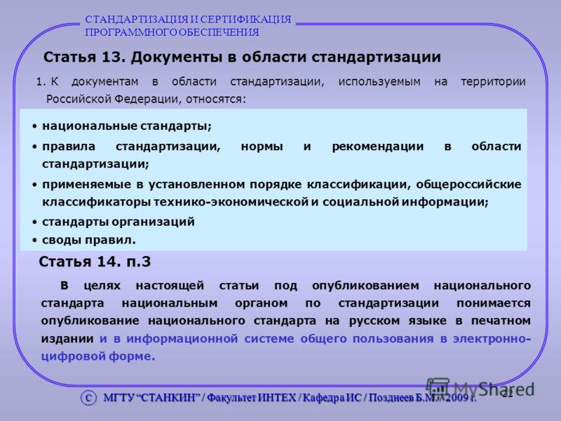 22 Статья 13. Документы в области стандартизации 1. К документам в области стандартизации, используемым на территории Российской Федерации, относятся: Статья 14. п.3 В целях настоящей статьи под опубликованием национального стандарта национальным орг