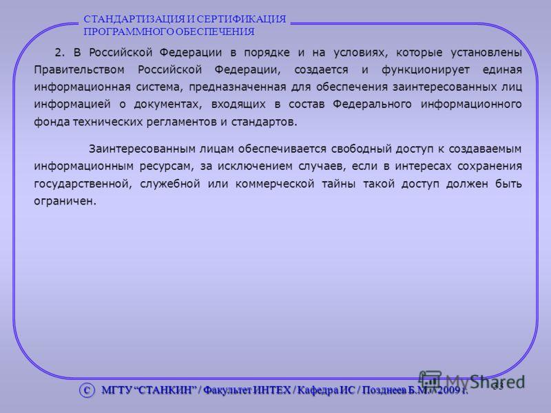 33 2. В Российской Федерации в порядке и на условиях, которые установлены Правительством Российской Федерации, создается и функционирует единая информационная система, предназначенная для обеспечения заинтересованных лиц информацией о документах, вхо